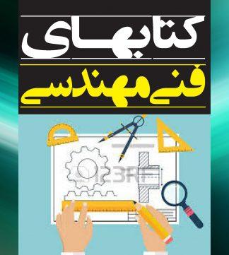 کتابهای تاسیسات مکانیکی